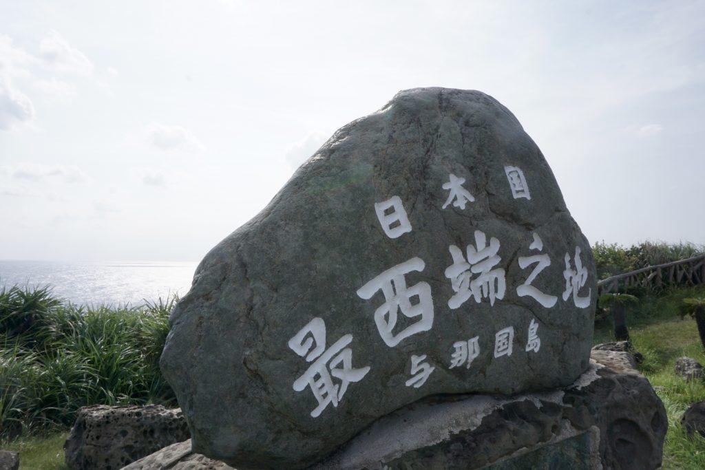 Zuidwestelijke punt Japan