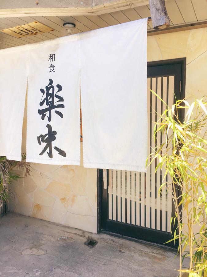 lunch restaurant ishigaki Rakumi ishigaki okinawa japan